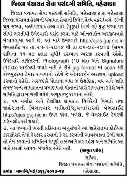 Mahesana Jilla Panchayat Health Worker Recruitment 2014