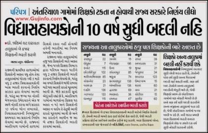 Vidhyasahayako Ni 10 Year Sudhi Badli Nahi - Divybhaskar Newspaper