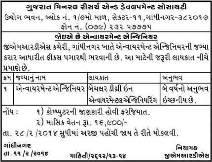 GMRDS Gandhinagar Environmental Engineers Post Vacancy 2014