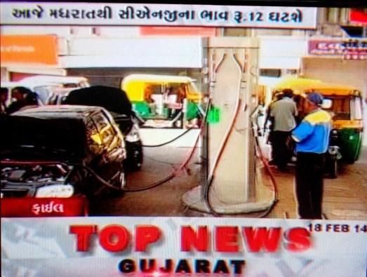 Gujarat CNG Price News