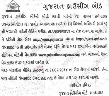 Gujarat Housing Board GHB Call Letter Various Post Exam