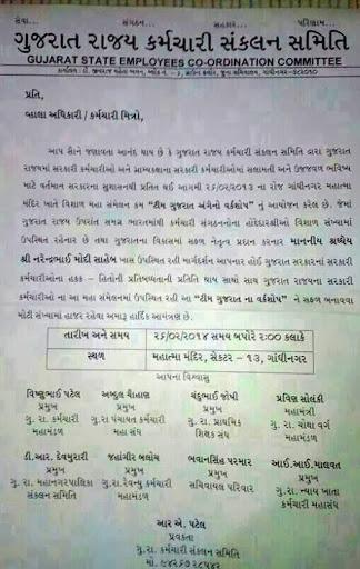 Gujarat Rajy Karmchari Sankaln Samiti Karmchari Maha Sammelan