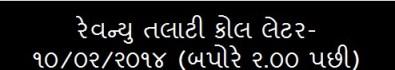 Gujarat Revenue Talati Call Letter 2014 Check ojas.guj.nic.in