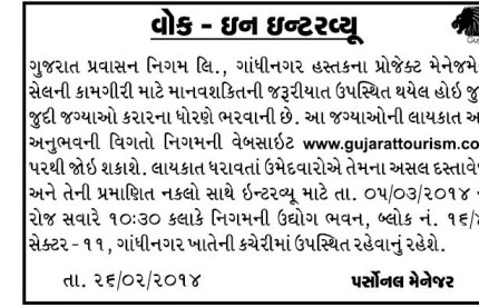 Gujarat Tourism Project Management Cell Various Post Walk In Interview
