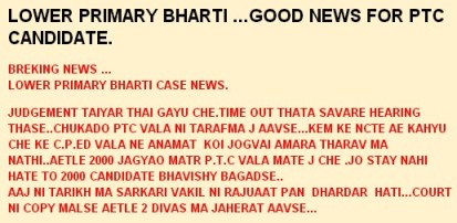 Lower Primary Bharti Court Case Last Update