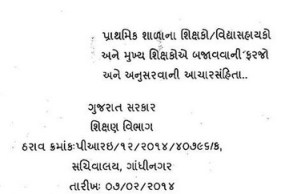 Primary School Vidhyasahayak-Teacher-Head Teacher Job Chart