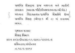 Primary Teacher Vikalp Aapva Babat Paripatra 19-02-2014