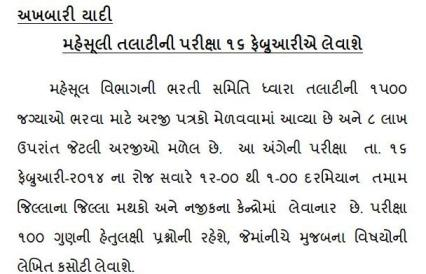 1500 Revenue Talati Exam Date 16-02-2014 Official Declare
