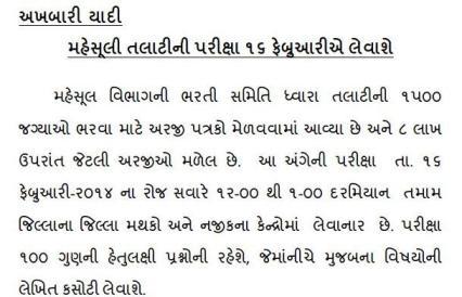 1500 Revenue Talati Exam Date 16-02-2014 Official Declare