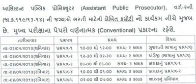 Assistant Public Prosecutor Written Exam 2014 Schedule