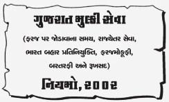 Gujarat Mulki Seva Rules