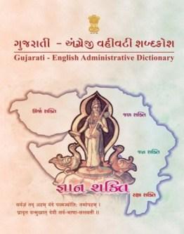 Gujarati-English Administrative Dictionary Download