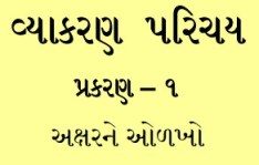 Gujarati Vyakaran Book PDF Download
