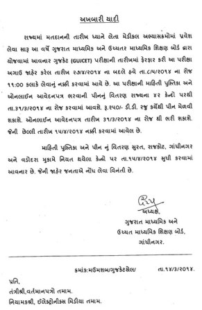 Gujcet Exam 2014 Date