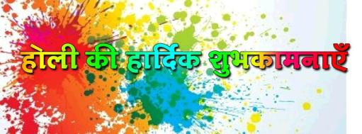 happy holi 2014 facebook timeline cover photo