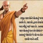 Chanakya NITI 10