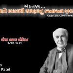 Thomas Edison Brilliant Inventor