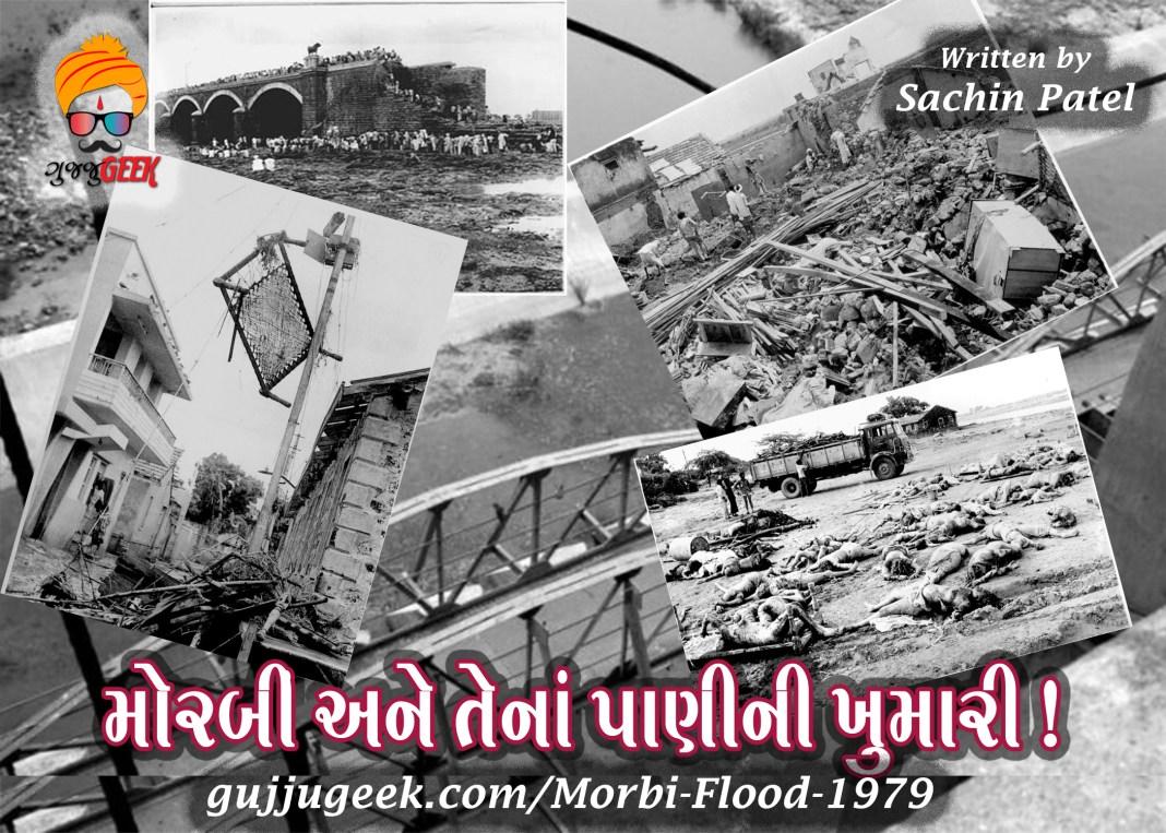 મોરબી અને તેના પાણી ની ખુમારી । Morbi Flood 1979