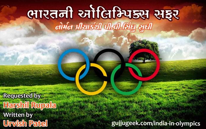 GujjuGEEK - Indian In Olympics