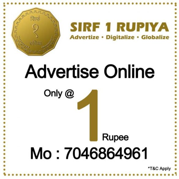 Online Advertise, online advertising companies, online advertising Websites, online advertising Methods, online advertising List, online advertising companies List, Digital Marketing agency, digital agency india, digital Marketing agency india, online advertising, Sirf 1 Rupiya,