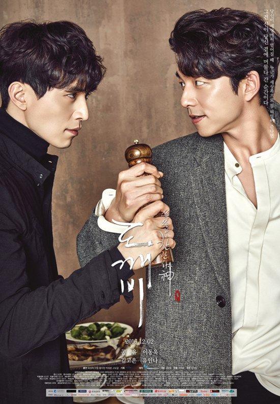 Gong Yoo dan Lee Dong-Wook dalam poster resmi drama Goblin via soompi