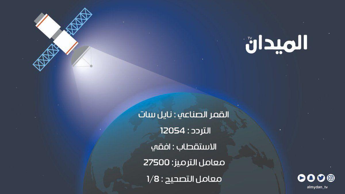تحديث تردد قناة الميدان Elmydan الفضائية الجديد 2019 مباشر