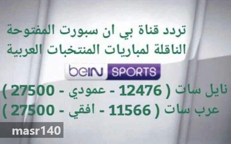 تردد قنوات بي ان سبورت الرياضية Bein Sports المفتوحة