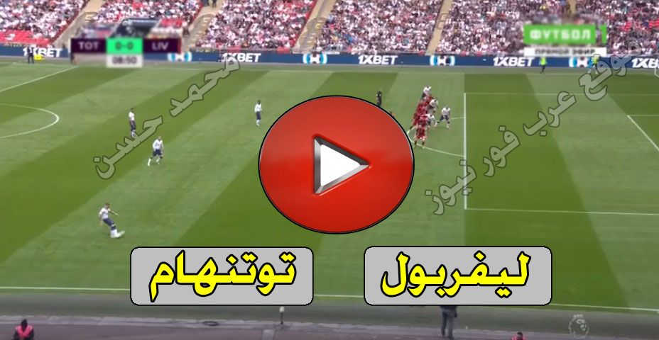 يلا شوت مشاهدة مباراة ليفربول وتوتنهام بث مباشر Liverpool اليوم