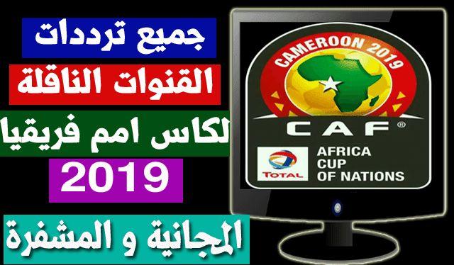 جميع ترددات قنوات إذاعة كأس الأمم الأفريقية 2019 الناقلة