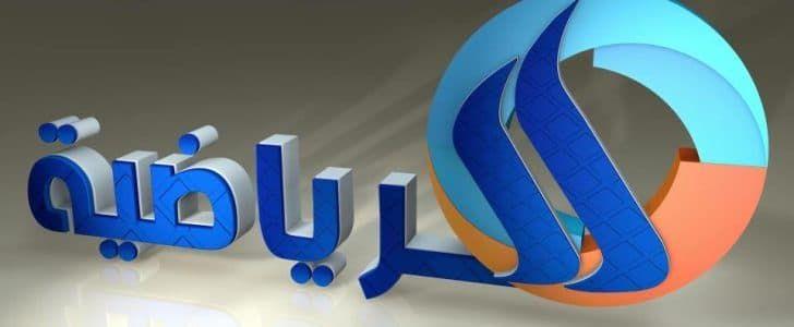 الآن أحدث تردد قناة العراقية الرياضية Iraqi Sport الجديد