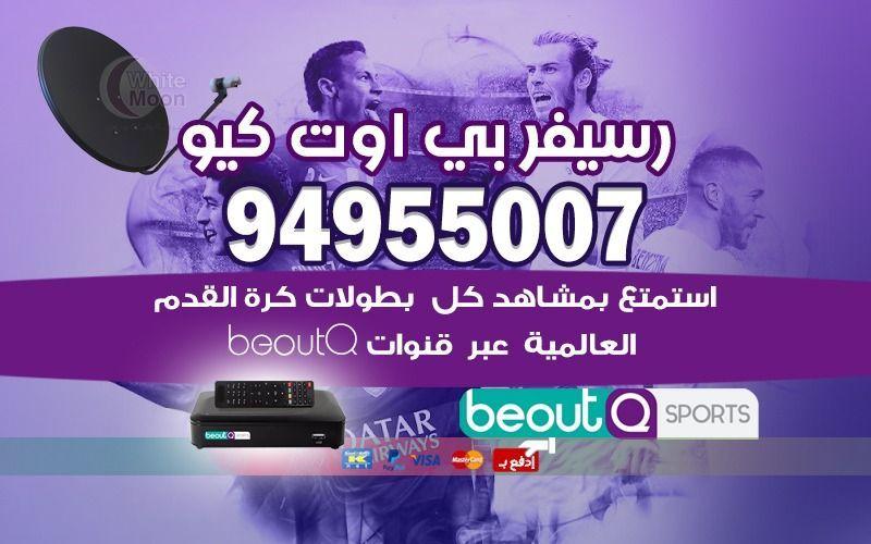 تردد قناة بي أوت كيو beoutQ رسيفر