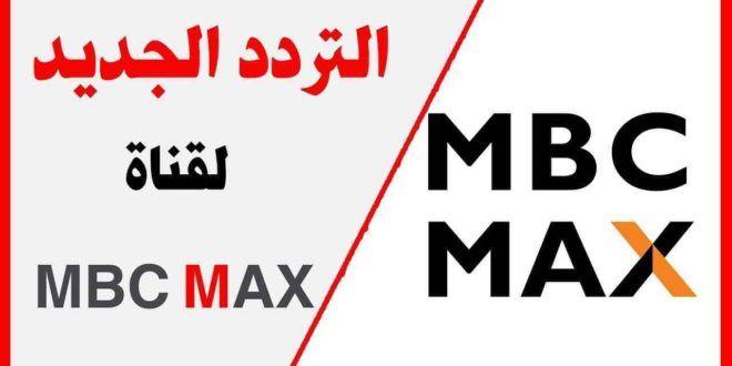 أستقبل تردد قناة أم بي سي ماكس الجديد 2019 مباشر على النايل
