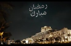 Video: Saudi's entertainment authority uses 300 drones for Ramadan message
