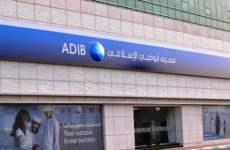 Abu Dhabi Islamic Bank Plans Subordinated Sukuk In Malaysia