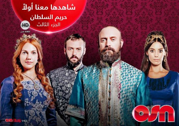 Hareem-Al-Sultan-Season-3