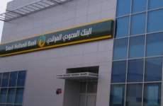 Saudi Hollandi Bank Plans Bonus Share Issue