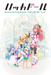 Hacka Doll The Animation VOSTFR