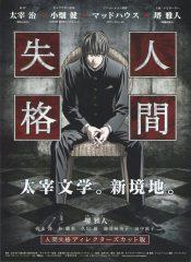 Aoi Bungaku Series VOSTFR
