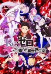 Re:Zero kara Hajimeru Isekai Seikatsu VOSTFR