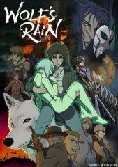 Wolf's Rain VOSTFR