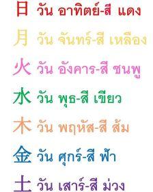 【タイ語・曜日と色】覚えるのは大変なのに忘れるのは簡単…笑#ลืมแล้ว !55 *タイ🇹🇭では曜日占いが主流で曜日別に決まった色や仏像があります。皆んな自分が生まれた曜日を知っていてその色を身につけると幸運をもたらすと言われています。タイで黄色い服を着ている人が多いのはプミポン国王が月曜日生まれで黄色だから。王様に敬意を払っているからなんですちなみに、8月12日はタイの母の日でシリキット国王妃の誕生日。金曜日生まれなので街中が水色になります *** ️8月・お盆中も休まず営業️ #東急田園都市線 #青葉台駅 #横浜 #マッサージ #タイ式 #リフレ#癒される #サロン #駅近 #便利#お気に入り #タイ語 #勉強 #単語 #パーサータイ#タイ人 #大好き #試験 #本当にやる気はあるのか? #555