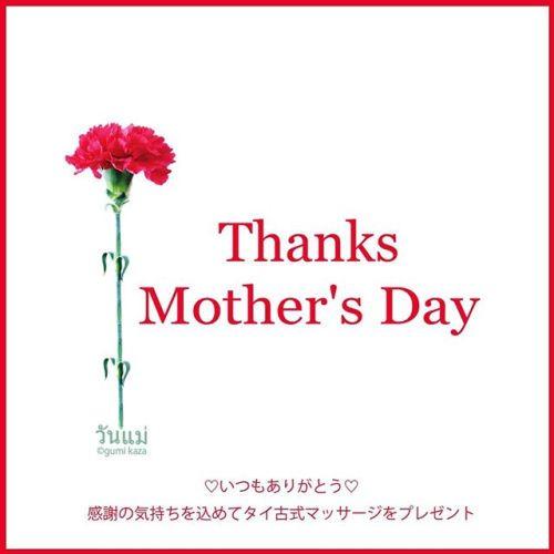 【♡母の日にタイ古式マッサージ♡】 --まだプレゼントが決まっていない方お花と一緒にマッサージのプレゼントはいかがですか?-店頭、インターネットよりギフト券販売中です♀️---------#母の日 #プレゼント#mothersdayday#青葉台マッサージ #田園都市線 #青葉台#駅近サロン#リラクゼーションサロン #gumi#タイ古式マッサージ#タイ式リフレクソロジー #タイ古式 × #アロマ#リラックス #リフレッシュ#こだわり #空間 #interior#simple #design #asian #thai#癒し #パグ #dog #pug