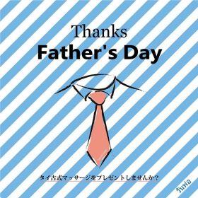 【父の日にタイ古式マッサージをプレゼント!】 -父の日のプレゼントはもう決まりましたか?いつも忙しいお父さんにたまにはゆっくり過ごしてもらいたい。-日頃の感謝とお疲れ様ですの気持ちを込めて…マッサージのギフト券をプレゼントしてはいかがでしょうか!? -店頭、インターネットにて販売中です。———#父の日 #マッサージ #ギフト券 #プレゼント#ありがとう #お疲れ様#感謝 の気持ち#田園都市線 #青葉台#青葉台マッサージ #massage #駅近#リラクゼーションサロン #gumi#タイ古式マッサージ#タイ式リフレクソロジー #タイ古式 × #アロマ#リラックス #リフレッシュ#こだわり #空間 #interior#simple #design #thai#癒し #パグ #dog