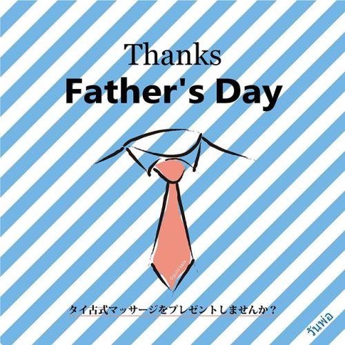 【父の日にタイ古式マッサージをプレゼント!】 -父の日のプレゼントはもう決まりましたか?いつも忙しいお父さんにたまにはゆっくり過ごしてもらいたい。-日頃の感謝とお疲れ様ですの気持ちを込めて…マッサージのギフト券をプレゼントしてはいかがでしょうか!? -店頭、インターネットにて販売中です。---------#父の日 #マッサージ #ギフト券 #プレゼント#ありがとう #お疲れ様#感謝 の気持ち#田園都市線 #青葉台#青葉台マッサージ #massage #駅近#リラクゼーションサロン #gumi#タイ古式マッサージ#タイ式リフレクソロジー #タイ古式 × #アロマ#リラックス #リフレッシュ#こだわり #空間 #interior#simple #design #thai#癒し #パグ #dog
