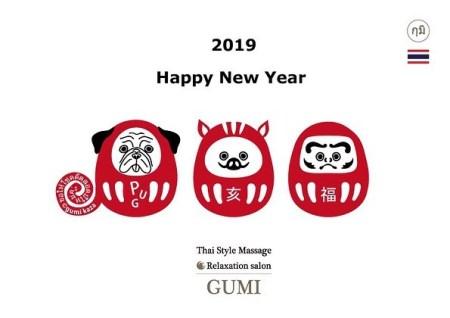 -あけましておめでとうございます2019年もどうぞよろしくお願い致します年始は3日から営業致します。———【リラクゼーションサロンGUMI】横浜市青葉区青葉台1-14-1第二青葉台ビル地下一階———#あけましておめでとうございます #happynewyear #สวัสดีปีใหม่ #ขอให้โชคดี ตลอดปีใหม่#thai #massage #青葉台マッサージ #田園都市線 #青葉台#駅近サロン#リラクゼーションサロン #gumi#タイ古式マッサージ#タイ式リフレクソロジー #タイ古式 × #アロマ#気分転換 #リラックス #リフレッシュ#こだわり #空間 #interior#simple #design #asian#癒し #パグ #dog #pug