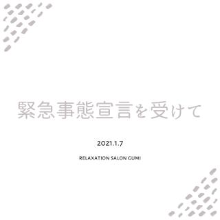 2021.1.7(木)緊急事態宣言を受けて