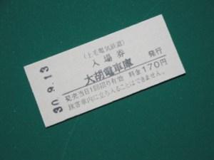 電車庫切符