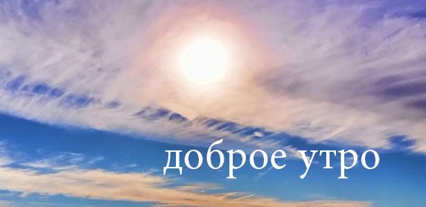 rusça günaydın mesajları