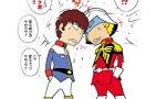 【コミックス】『機動戦士ガンダムさん (16)の巻 』が明日発売開始!