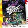 【newガンダムブレイカー】ゲオの480円セールで売り切れたってことは人気って事だ